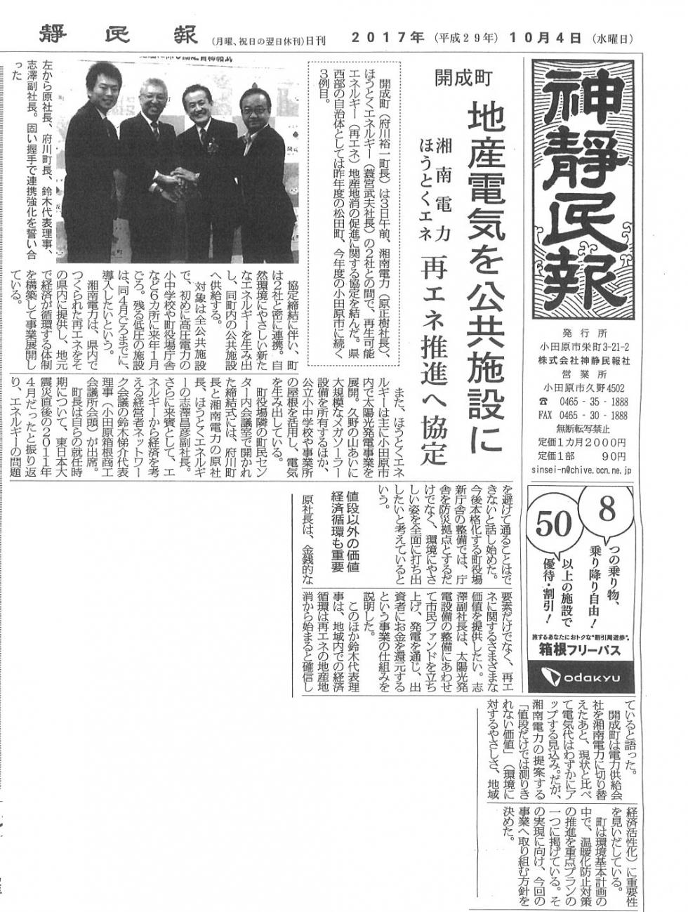 2017年10月3日、ほうとくエネルギー、湘南電力は、開成町との間に再生可能エネルギー地産地消の促進に関する協定を結びました